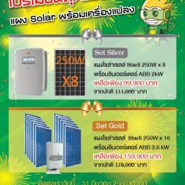 โปรโมชั่นสุดแรง! รับปีใหม่ แผง Solar พร้อมเครื่องแปลง