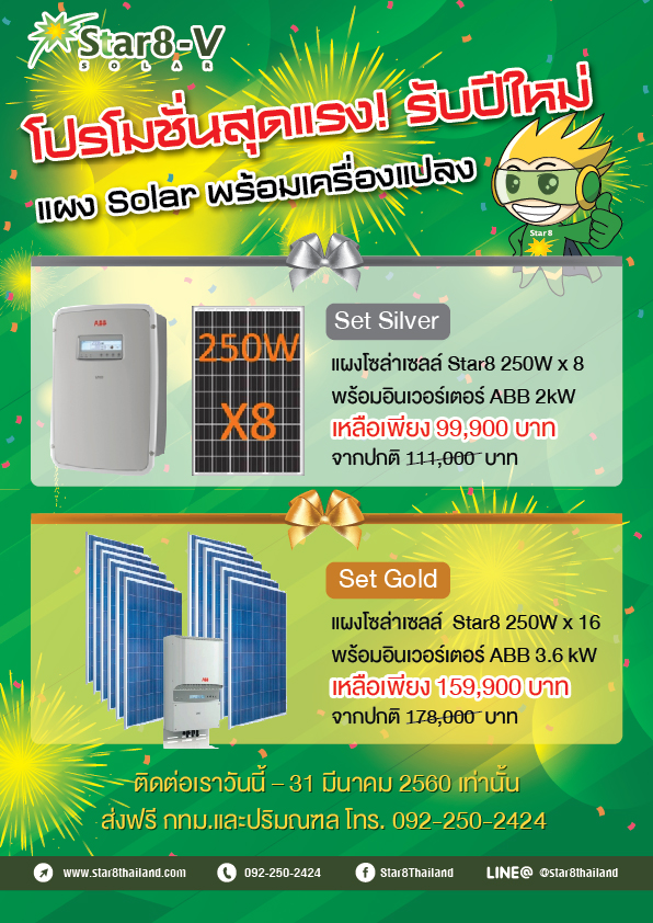 AW promotion Solar + ABB_Landing_Page-edit1-01