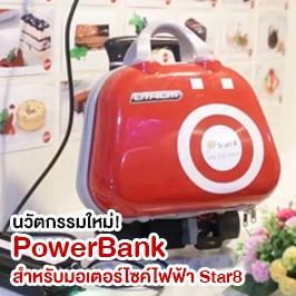 นวัตกรรมใหม่! PowerBank สำหรับมอเตอร์ไซค์ไฟฟ้า Star8