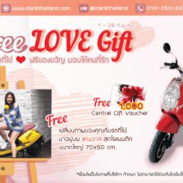 มอเตอร์ไซค์ไฟฟ้า Free Love Gift